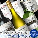 ワインショップ・エノテカワイン モンテス6本セット(白2本・赤4本) 750ML*6ホン 1セット 【ワインセット】