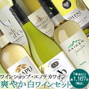 ワインショップ・エノテカワイン  爽やか白ワインセット (白6本) 750ML*6ホン 1セット