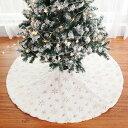ツリースカート クリスマスツリー ホワイト ファー スノーデ