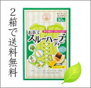 【2箱以上で送料無料】お茶でスルーハーブティー(30包:約30日分)☆