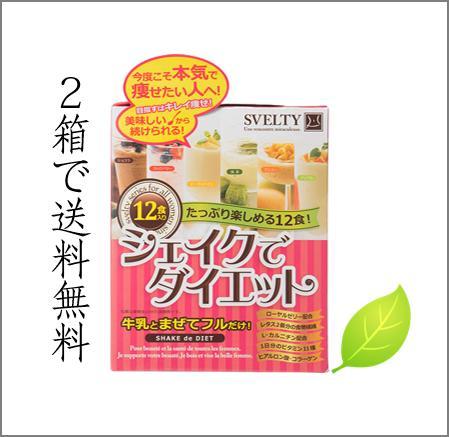 【2箱以上で送料無料】シェイクでダイエット12食で\2037!!