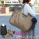 ショッピング授乳ケープ 【おまけ付き】マザーズバッグ ティアティア Thea Thea SARA 軽量 2way 大容量 マザーズバッグ ママバッグ マザーバッグ