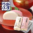 特上蒲鉾紅白2本包【小田原鈴廣かまぼこ】|無添加で安心安全!特上の紅白かまぼこのセットです。ギフト/内祝い/お中元/お歳暮/お節料理に美味しい蒲鉾を。