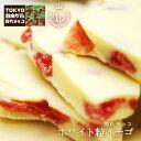 【送料無料】【割れチョコホワイトつぶ苺 500g】東京自由が丘チュベ・ド・ショコラのクーベルチュールチョコレート!