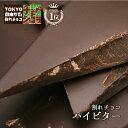 ハイビターチョコ チュベ・ド・ショコラの割れチョコハイビター660g