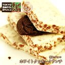 チュベ・ド・ショコラの割れチョコホワイトクッキークランチ 800g
