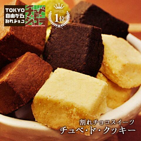 【送料無料】チュべ・ド・クッキーMIX 1kg