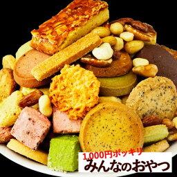 【送料無料】【1000円ポッキリ】8種から選べるみんなのおやつシリーズ あめがけナッツ4種/フロランタン/チュベ・ド・クッキー/プレミアムクッキー/ふぞろいのクッキー/