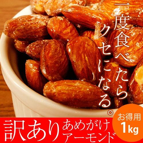 <4/25より出荷>アーモンド 1kg あめがけ 【あめがけアーモンド】【アメ焼きアーモンド】
