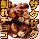 <東京/自由が丘・チュべ・ド・ショコラ>[ザクザク米菓割れチョコセット]楽天うまいもの大会で好評だった味を販売開始!ザクザクあまじょっぱい割れチョコと米菓の組合せがクセに!【RCP】【チョコレート/2000】【楽ギフ】【のし/メッセ/包装】