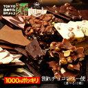 【選べる14種類】【お試し割れチョコ1000円ポッキリ】チュ...