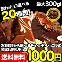 【お試し割れチョコ1000円ポッキリ】チュベ・ド・ショコラの...