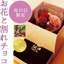 ☆母の日限定☆お花と割れチョコのギフト※4月30日から順次発送となります。