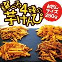 ★タイムSALE★<お試し>選べる4種の芋けんぴ 250g [プレーン・紅茶・みかん・レモン]