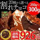 <2/23より出荷>割れチョコ1000円ポッキリ!2017年間ランキング受賞のチョコレート!お試し割れチョコレター便