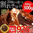 【チュベ・ド・ショコラお試し割れチョコ】4つ以上購入で送料無...
