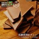 【低糖質割れチョコ】ミルク・ビター各500g/クーベルチュールなのに低糖質!東京自由が丘 チュベ・ド・ショコラ ギフト 糖質を気にされる方に
