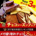 24h限定3倍ポイント→割れチョコ1.8kgメガ盛MIX10種入 割れチョコ史上最大級のサプライズ!