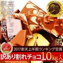 \訳ありメガ盛り!/割れチョコMIX5【蒲屋忠兵衛商店】【チュベドショコラ】【チョコレート】【割れチ
