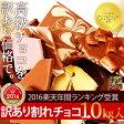 チョコレート 割れチョコミックス12種1.0kg 【蒲屋忠兵衛商店】【チュベドショコラ】