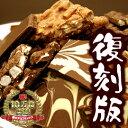 【7月中旬出荷】【予約販売】[復刻版!割れチョコミックス]こ...