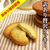 <2月1日より順次出荷>花口シェフのプレミアム割れクッキー 8種850g