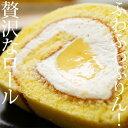 シフォン キャラメル クリーム プリンロールケーキ