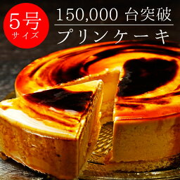 [プリンケーキ]<strong>上沼恵美子</strong>さんの「クギズケ!」で紹介されたカラメルソース付プリンケーキ
