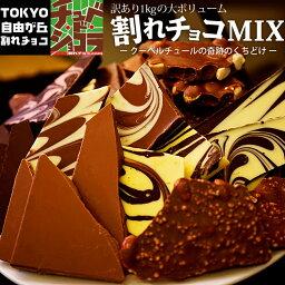 <strong>訳あり</strong>割れチョコミックス12種 東京・自由が丘チュべドショコラのクーベルチュール割れチョコ