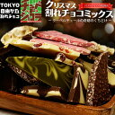 ★クリスマス限定★送料無料★チョコレート クリスマス割れチョ...