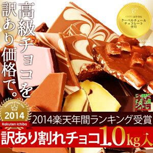 【バレンタイン】チョコレート 割れチョコミックス12種1.0kg 【蒲屋忠兵衛商店】【チュベ・ド・ショコラ】