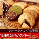 【週末限定送料無料】ふぞろいのクッキー 12種1kg