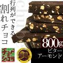 <2/23より出荷>チョコレート チュベドショコラの割れチョコビターアーモンド 800g