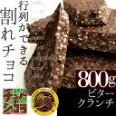 チュベ・ド・ショコラの割れチョコビタークランチ 800g P08Apr16