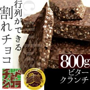 チュベ・ド・ショコラ チョコビタークランチ