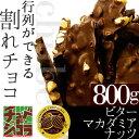 <2/23より出荷>チュベ・ド・ショコラの割れチョコビターマカダミアナッツ 800g