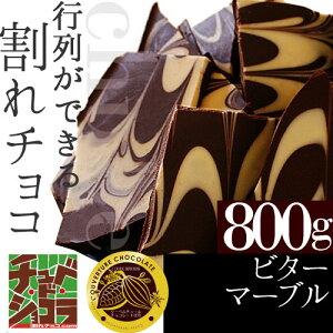 チュベ・ド・ショコラ チョコビターマーブル