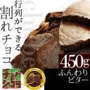 <12/2より出荷>チュベ・ド・ショコラの割れチョコふんわりビター 450g