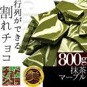 <10/17より出荷>チュベ・ド・ショコラの割れチョコ抹茶マーブル 800g