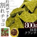 <2/20より出荷>チュベ・ド・ショコラの割れチョコ抹茶クランチ 800