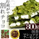 チュベ・ド・ショコラの割れチョコ抹茶マシュマロアーモンド 800g