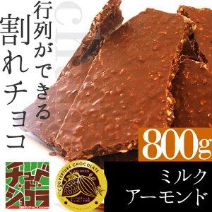 チュベ・ド・ショコラ チョコミルクアーモンド