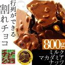 <2/24より出荷>チュベ・ド・ショコラの割れチョコミルクマカダミアナッツ 800g