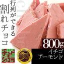 チュベドショコラの割れチョコイチゴアーモンド 800g