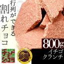 チュベ・ド・ショコラの割れチョコイチゴクランチ 800g