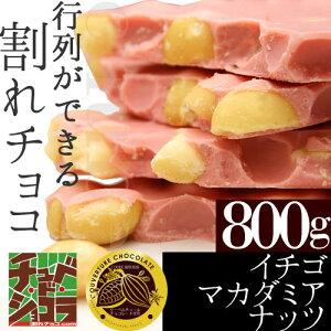 チュベ・ド・ショコラ チョコイチゴマカダミアナッツ