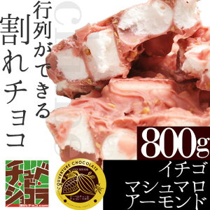 チュベ・ド・ショコラ チョコイチゴマシュマロアーモンド