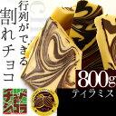 <2/23より出荷>チュベ・ド・ショコラの割れチョコティラミス 800g