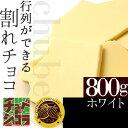 チュベ ド ショコラの割れチョコホワイト 800g