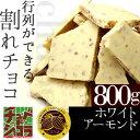 チュベ・ド・ショコラの割れチョコホワイトアーモンド 800g